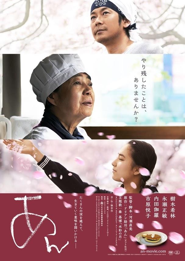 2015 - Una pastelería enTokio - An - tt4298958 - Japonés
