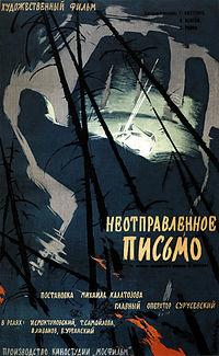 200px-Neotpravlennoe_Pismo_plakat.jpg